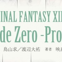 Final-Fantasy-XIII-Episode-Zero-Promise-lumen-edition-couverture