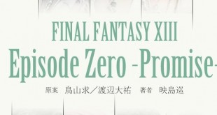 Final-Fantasy-XIII-Episode-Zero-Promise-lumen-editions-gaming-image-3