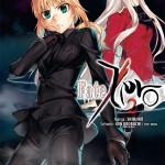 manga-fate-zero-ototo-couverture-tome-2