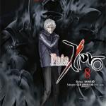 Fate-zero-tome-8-ototo-edition-avis-review