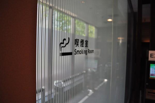 japon-smoking-room