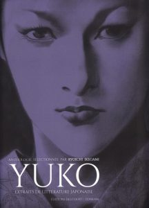 yuko manga erotique ikegami ryoichi