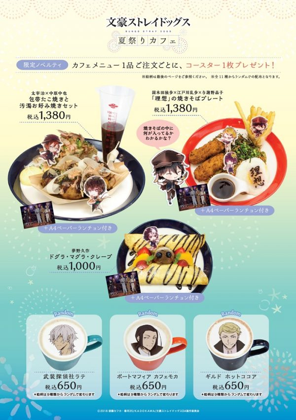 bungo stray dogs manga cafe theme