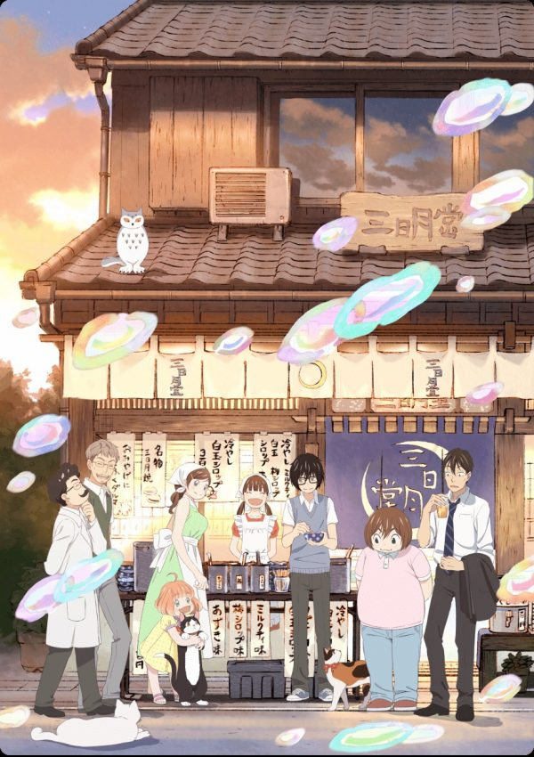 sangatsu no lion vost saison 2 streaming